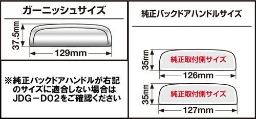 jdg_D03_size (3).jpg