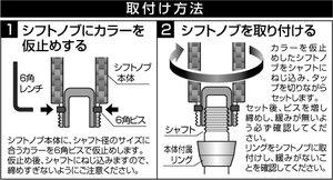 取り付け方法1.jpg