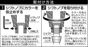 取り付け方法2.jpg