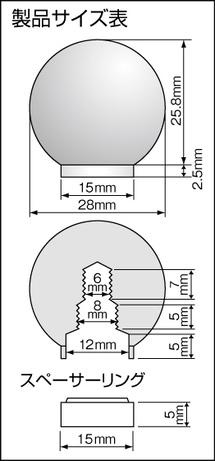 hball_size.jpg