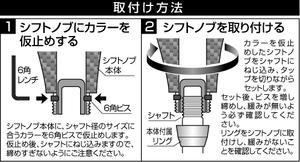 s取り付け方法2.jpg
