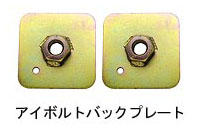 EYE BOLT BACK PLATE CCMI0016